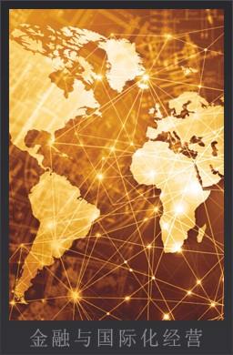 金融与国际化经营